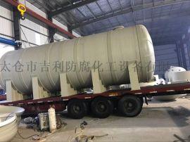 天津卧式搅拌罐生产厂家,5吨PP卧式搅拌罐