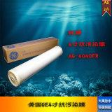 美国GE膜4寸抗污染膜AG4040FR进口RO膜