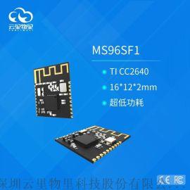 CC2640芯片蓝牙模块MS96SF1