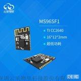 CC2640芯片藍牙模組MS96SF1