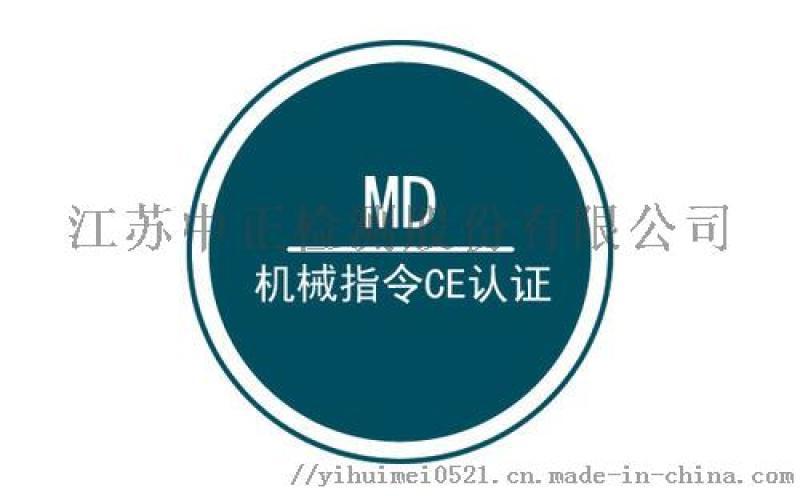 面团压扁机,机械MD认证
