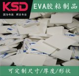家具防护EVA海绵垫,防撞EVA泡棉垫定制
