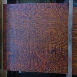 不锈钢转印木纹水曲柳