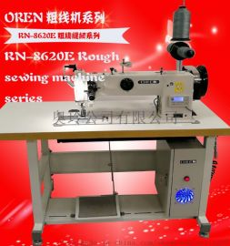 RN-8620E电脑双针粗线厚料缝纫机