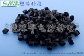 碳纤导电尼龙6/66塑料 碳纤30%增强耐磨导电