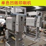 厂家定制单色凹版印刷机 单色普通型凹印机