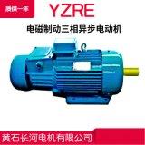 广州现货供应YZRE160M2-4/11KW电机