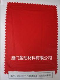 潮州PU膜加工价格 惠州无缝口袋装饰膜生产厂家