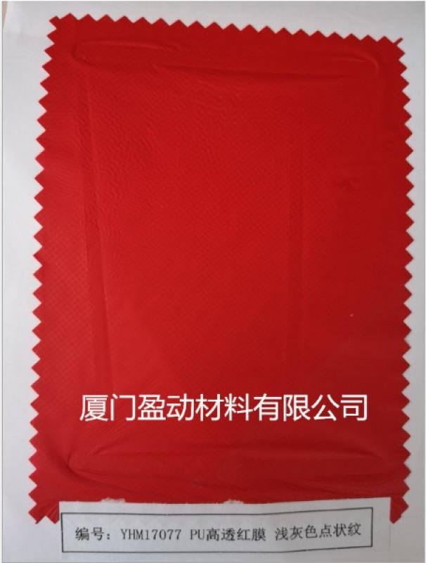 潮州PU膜加工價格 惠州無縫口袋裝飾膜生產廠家