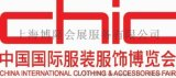 2019中國國際服裝服飾博覽會(秋季)