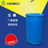 现货低价销售乙酸 冰醋酸 桶装国标冰醋酸