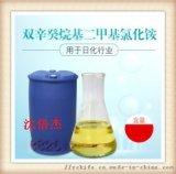 双辛癸烷基二甲基氯化铵 表面活性剂