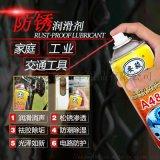 除锈剂属强力防锈油润滑剂喷雾剂除锈剂去松动剂