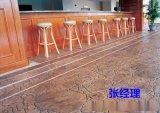 儋州艺术地坪,压模艺术地坪,彩色艺术地坪