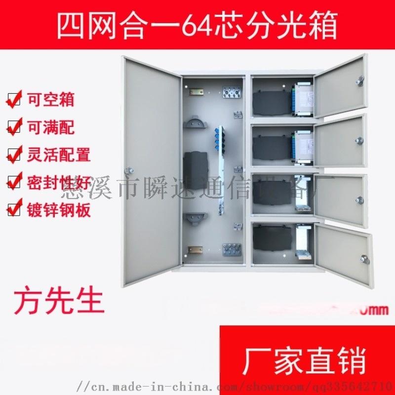 四網合一64芯分光箱 樓道分纖箱 弱電井箱