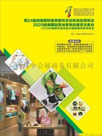 2020越南童装展_越南服装展_越南服饰展