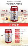 全自動商用豆漿機 禾元多功能大容量無網數顯版10L米糊豆漿機