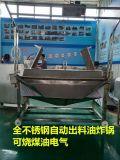 河南商丘FDYG90-120油炸鍋