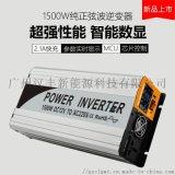 太陽能逆變器1500W純正弦波帶智慧數顯