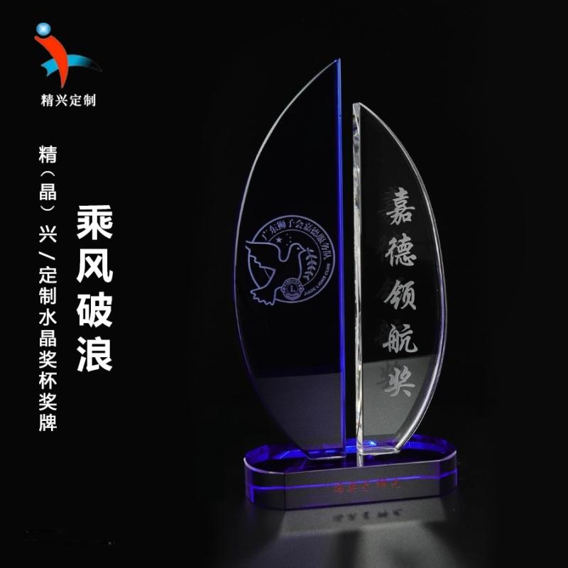 帆船型奖牌奖杯 水晶帆船奖牌订制 可来图样定制