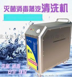 灭菌消毒清洗机,高压蒸汽清洗机,高温杀灭病毒设备