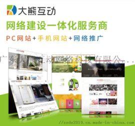 中山网站推广_微信营销_广东大熊互动网络公司