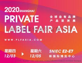 國內最大OEM展,2020全球自有品牌產品亞洲展