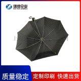 簡約商務男士摺疊傘潮流條紋碰擊布三折晴雨傘批發定製