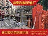 广东深圳南山珠光茶光地铁铝合金脚手架租售 现货
