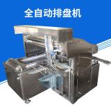 红豆饼全自动排盘机生产线