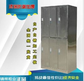 6门不锈钢更衣柜批发销售 无菌员工置物柜 订做各种不锈钢柜子