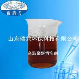 供应瑞龙高温消泡剂,聚醚消泡剂