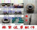 太原榆林張緊絞車配件廠價直銷蝸輪50齒(18734121755)