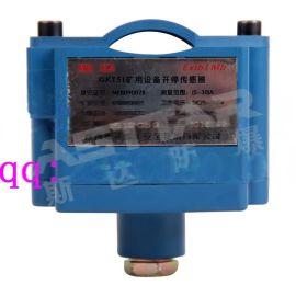 陕西斯达开停传感器|设备开停传感器|GKT5L型设备开停传感器厂家