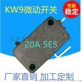KW9大電流微動開關 電子開關