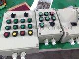 304不鏽鋼防爆控制箱