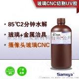 水解UV胶 玻璃CNC切割研磨 临时固定胶水