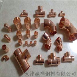 專業生產高質銅管件 銅三通 紫銅彎頭 閥門 可加工