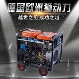 移動式8kw開架式柴油發電機