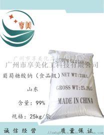 葡萄糖酸钠厂家 工业均色剂 D-葡萄糖酸钠