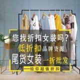 小清新女装沈阳她衣柜品牌女装折扣店库存尾货服装女式棉衣女装针织外套