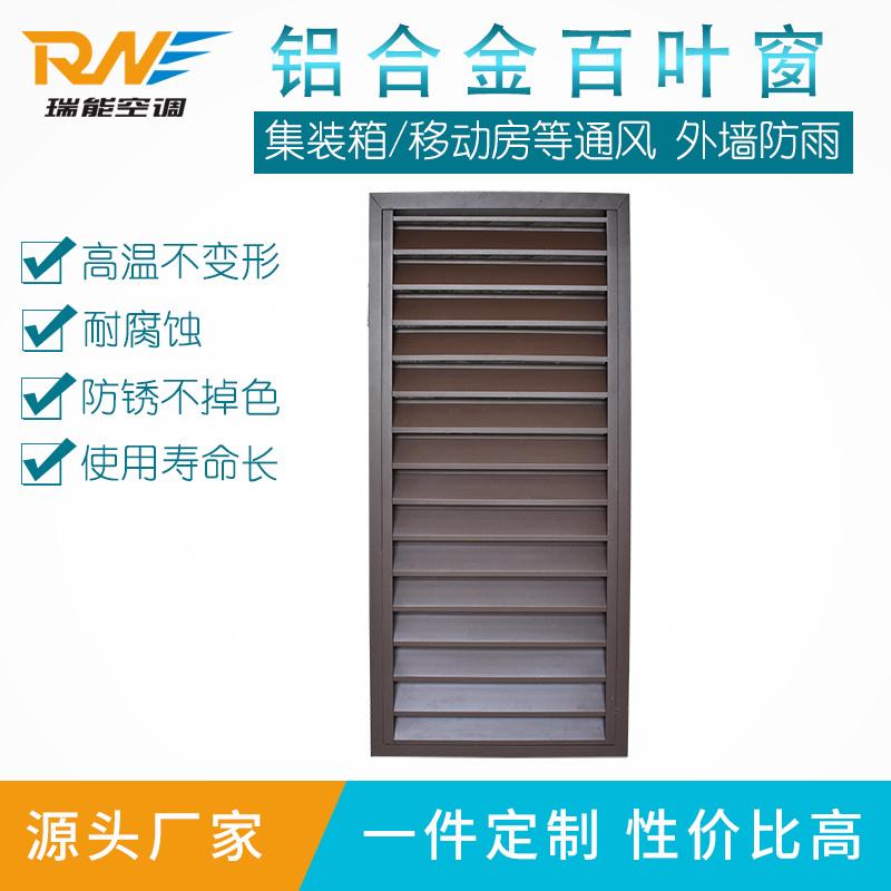 瑞能集装箱防沙百叶窗 双层防沙百叶窗铝合金