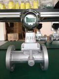 氣體流量計廠家 天然氣流量表