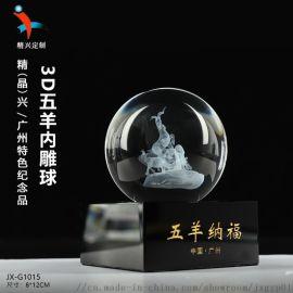 水晶内雕球 办公室**纪念品 水晶摆件