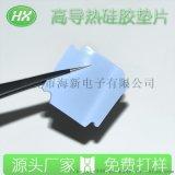 CPU軟性防火阻燃絕緣藍色硅膠墊片高導熱硅膠墊片