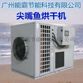 尖嘴鱼烘干机、海产品烘干机