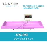 卧式婴幼儿测量床B60型电子婴儿秤