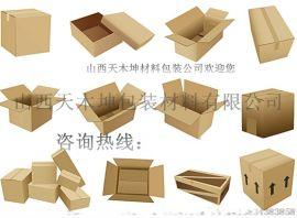 山西吕梁纸箱厂供应各类纸箱纸盒