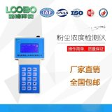 手持式PM10 射粉塵儀PC-3A粉塵濃度檢測儀