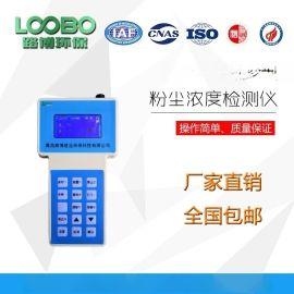 手持式PM10鐳射粉塵儀PC-3A粉塵濃度檢測儀